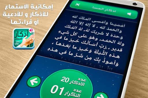 أذكار المسلم - يعمل تلقائيا screenshot 8