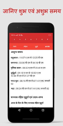 Panchang 2021, Subh Muhurat 2021 , Rashifal Hindi screenshot 5