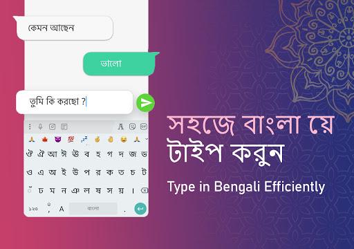 Bangla Keyboard - ফাটাফাটি বাংলা কিবোর্ড screenshot 3