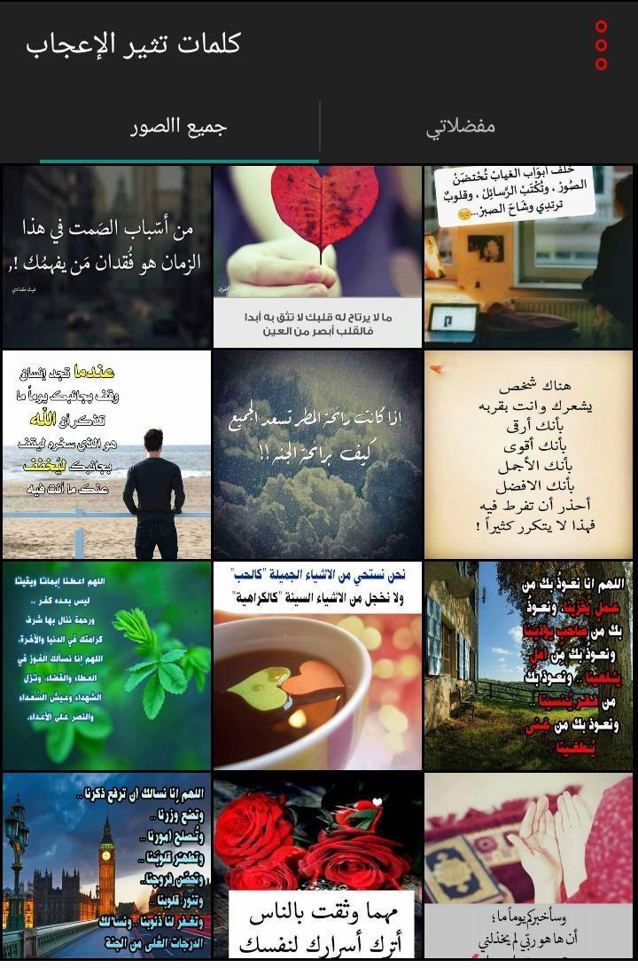 كلمات تثير الإعجاب 7 تصوير الشاشة