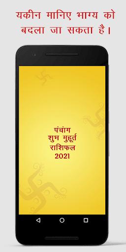 Panchang 2021, Subh Muhurat 2021 , Rashifal Hindi screenshot 1