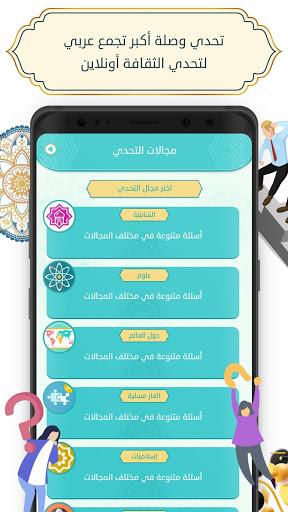 تحدي وصلة 1 تصوير الشاشة