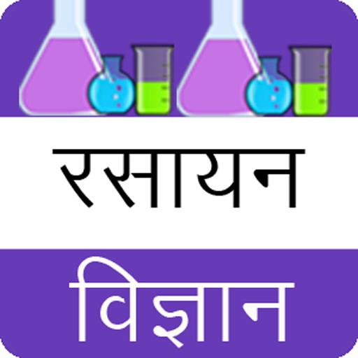 Chemistry in hindi icon