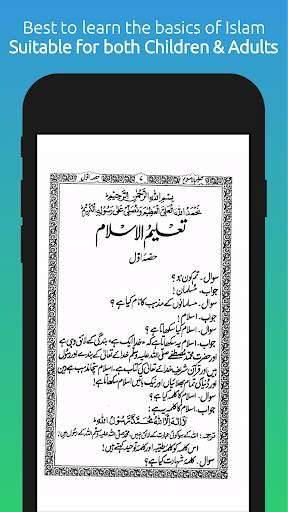 Taleem ul Islam in Urdu screenshot 3