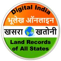 Bhulekh Online : भूलेख on 9Apps
