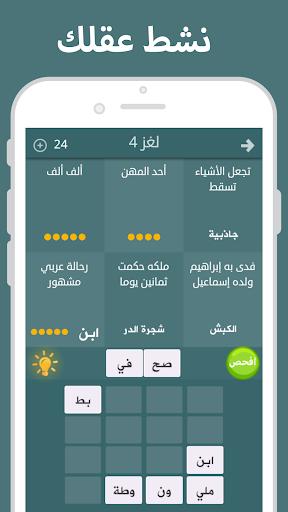 فطحل العرب - لعبة معلومات عامة 1 تصوير الشاشة