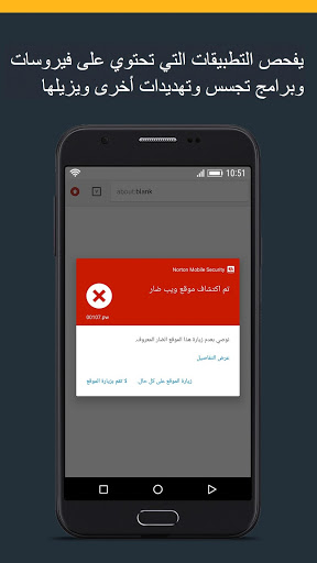 Norton Mobile Security and Antivirus 1 تصوير الشاشة