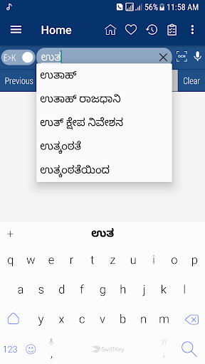 English Kannada Dictionary 4 تصوير الشاشة