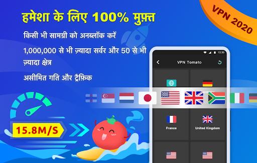 Free VPN Tomato | सबसे तेज़ मुफ़्त VPN प्रॉक्सी स्क्रीनशॉट 1