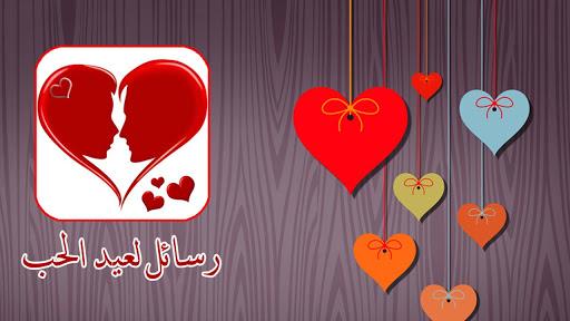 رسائل حب - مسجات حب واتس اب - رسائل حب وغرام 1 تصوير الشاشة