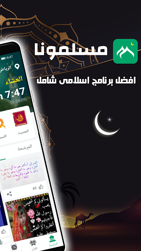 الآذان،مواقيت الصلاة،القرآن،القبلة،الهجري بمسلمونا 7 تصوير الشاشة
