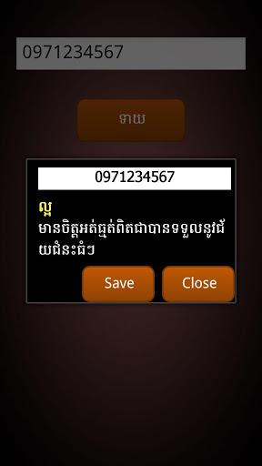 Khmer Phone Number Horoscope screenshot 6