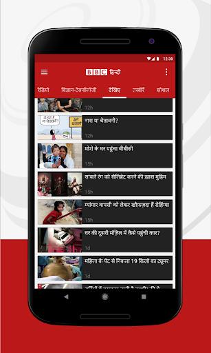 BBC News Hindi - Latest and Breaking News App 4 تصوير الشاشة