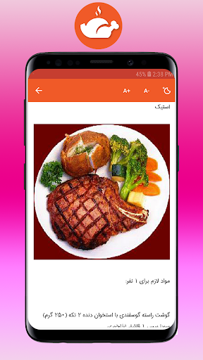 آموزش آشپزی دستور پخت غذای ایرانی و خارجی - رایگان screenshot 5