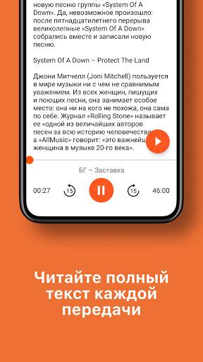 """Радио """"Аэростат"""" 3 تصوير الشاشة"""