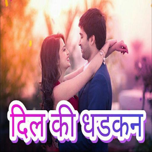 New Hindi SMS - दिल की धडकन icon
