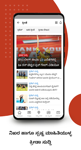 Vijay Karnataka App: Latest Kannada News App 8 تصوير الشاشة