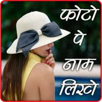 Name Photo Editor - Photo Pe Naam Likhe on APKTom