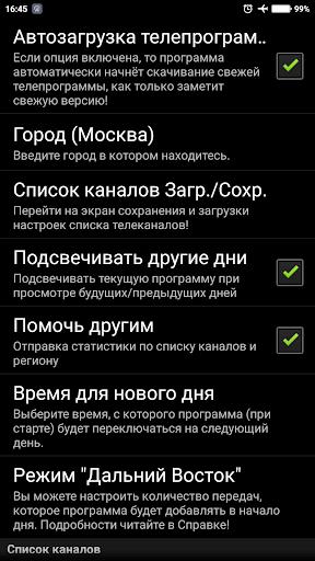 """Телепрограмма """"По ящику"""" скриншот 8"""