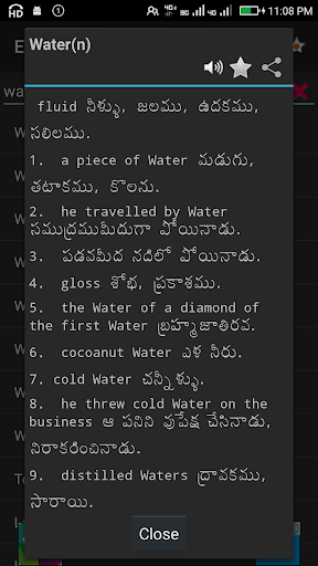 English Telugu Dictionary 2 تصوير الشاشة