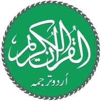 Quran with Urdu Translation on 9Apps