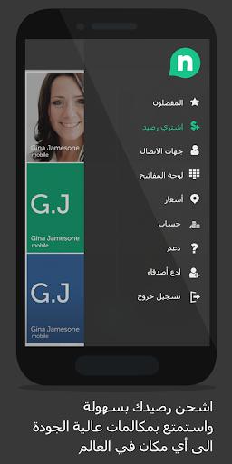 تطبيق مكالمات ومحادثات دولية حصري اون لاين :Nymgo 5 تصوير الشاشة