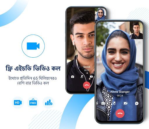 imo বিনামূল্য ভিডিও কল এবং চ্যাট screenshot 2