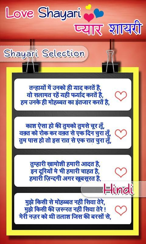 Love Shayari - प्यार शायरी, Create Love Art screenshot 6