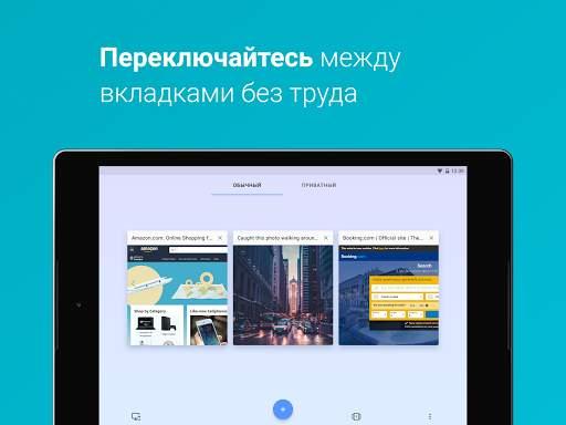 Браузер Opera с бесплатным VPN скриншот 16