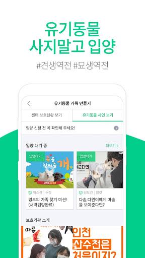 아지냥이 - 대한민국 1등 반려동물 앱 screenshot 1