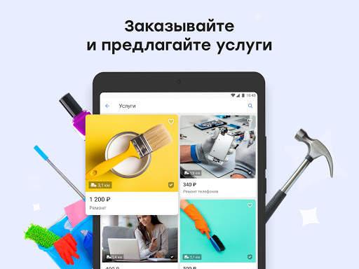 Юла: товары со скидками, купить и продать скриншот 16