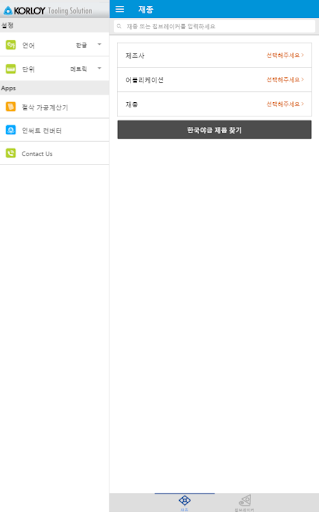 KTS - korloy Total Service screenshot 12