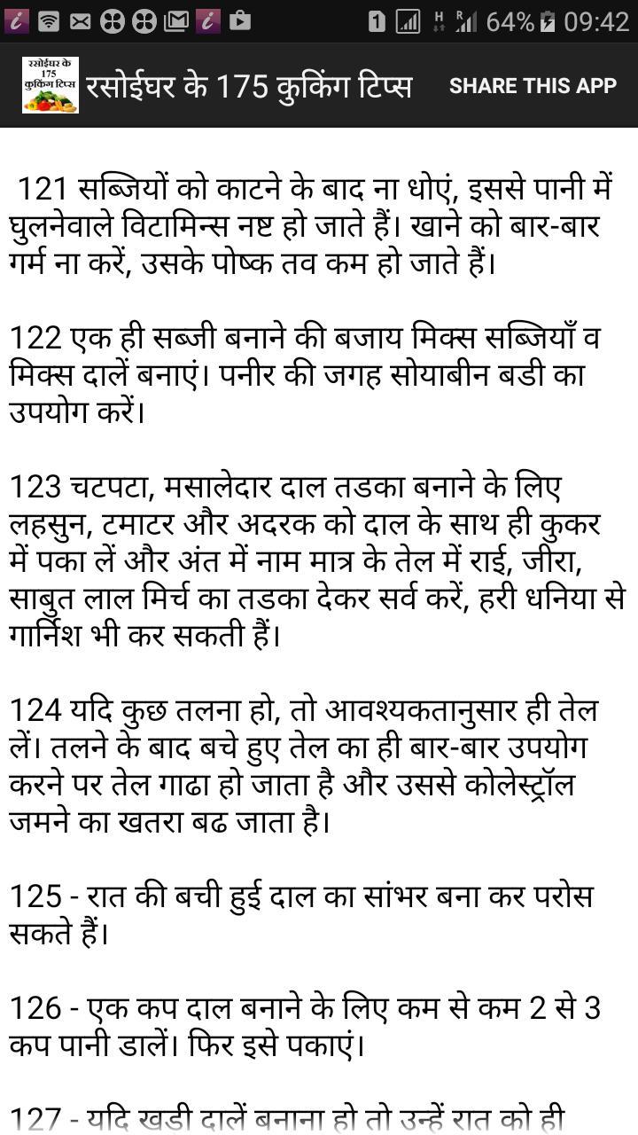 Rasoi Ghar ke tips 7 تصوير الشاشة