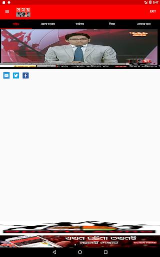 Somoy TV 16 تصوير الشاشة