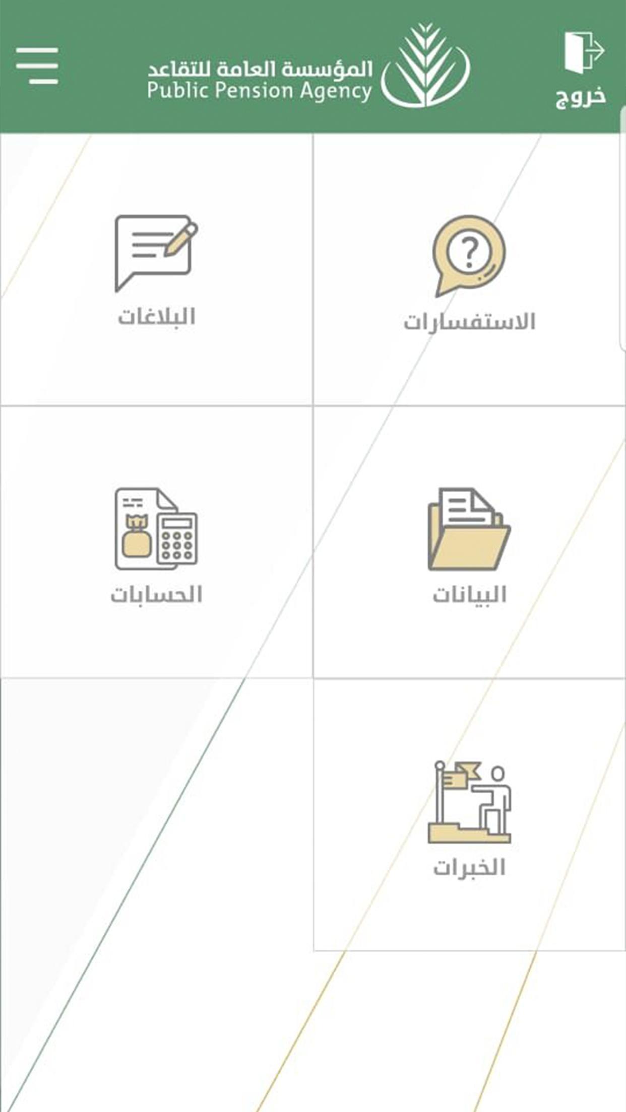 Public Pension Agency | PPA screenshot 3