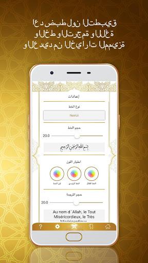 القرآن الكريم ( كلمة بكلمة ) 4 تصوير الشاشة