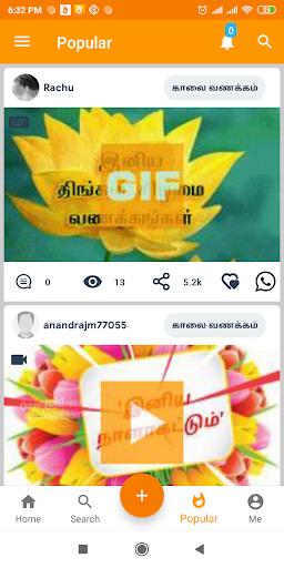 Tamil SMS screenshot 4
