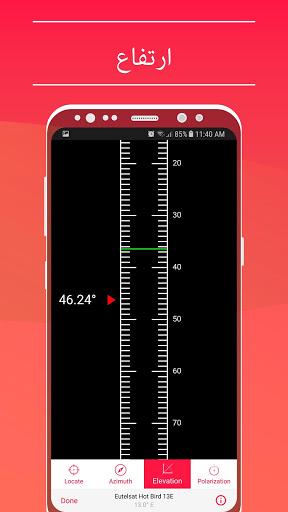 تعديل اللاقط الهوائي 7 تصوير الشاشة