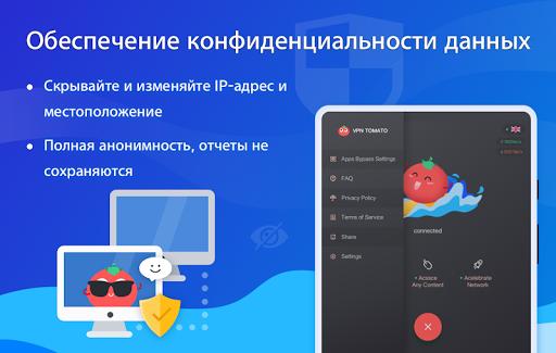 Беспл. VPN Tomato | Высокос. VPN, прокси, т. дост. скриншот 10