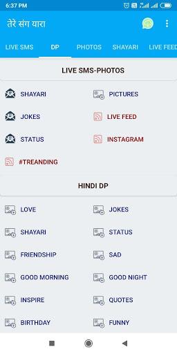 Hindi Shayari,Status,DP,Joke,Photo - तेरे संग यारा 5 تصوير الشاشة