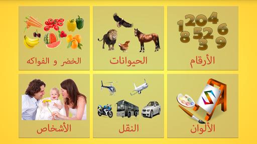 Learn Arabic Words screenshot 6