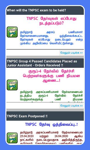 TNPSC Group 2 Group 2A CCSE 4 2021 Exam Materials 15 تصوير الشاشة