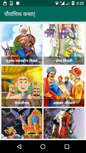 1000  Hindi Stories 4 تصوير الشاشة