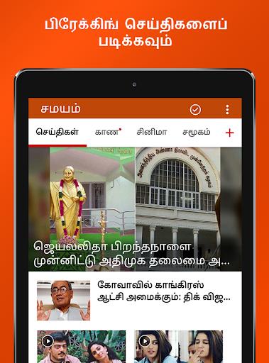 Tamil News Samayam- Live TV- Daily Newspaper India 9 تصوير الشاشة