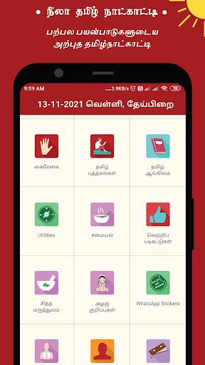 Nila Tamil Calendar 2021 6 تصوير الشاشة