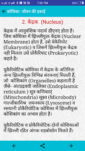 Biology in hindi (General and 8th to 12th Class) screenshot 13