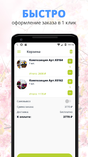 Зеленый Сад | RUSSIA скриншот 3
