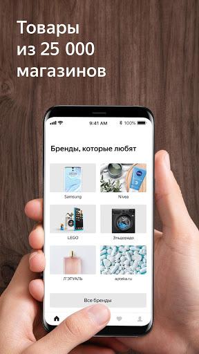 Яндекс.Цены скриншот 1