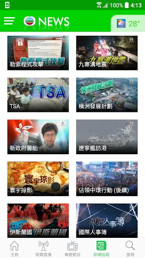 TVB NEWS screenshot 5