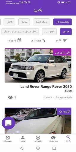 Kurd Shopping 1 تصوير الشاشة